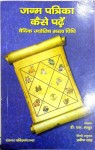 Janma Patrika Kaise Padhe [BOOK IN HINDI] By D.S. Mathur sagar publications astrology books