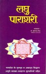 Laghu Parasari Commentary By Dr Suresh Chandra Mishra [RP]