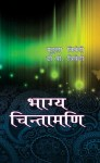 Bhagya Chintamani [Hindi] By Mridula Trivedi/ T.P Trivedi [MLBD]