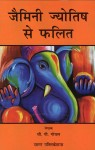 Jaimini Jyotish Se Phalit [Hindi] by v p goel