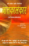 Jataka Alankara Translated By Dr Suresh Chandra Mishra [RP]