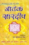Jataka Saradeep  (Vol 1&2) by Dr. Sureshchandra Mishra [RP]