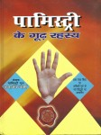 Palmistry ke Goodh Rahasya [Hindi] by Prof. Dayanand Verma [DP]