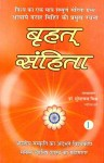 Brihat Samhita - Part 1&2 (Hindi) Commentary By Dr Suresh Chandra Mishra [RP]