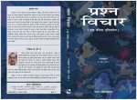 Prashna Vichar [BOOK IN HINDI] by Lt.Col.(Rtd.) Raj Kumar sagar publications astrology books