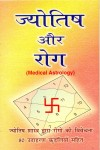 Jyotish & Roga (Medical Astrology) By J N Bhasin [RP]
