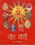Lal Diary (BOOK IN HINDI) By Veni Madhav Goswami sagar publications astrology books