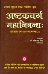 Ashtakvarga Mahanibandh [Being RePrinted] By Dr. Sureshchandra Mishra  [RP]