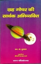 Graha Gochar Ki Sarthak Abhivakyati [BOOK IN HINDI] By S K Duggal sagar publications astrology books