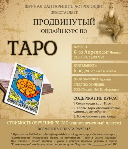 ADVANCED ONLINE COURSE IN TAROT - Russian Language