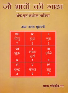 NAU BHAVO KI GATHA  (ank jaunma kundali) sagar publications astrology books