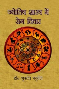Jyotish Shastra Mein Rog Vichar (In Hindi) by Dr. Sukdev Chaturvedi [MLBD]