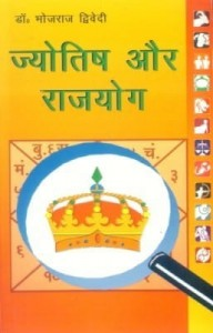 Jyotish Aur Rajyog [Hindi] By Dr. Bhojraj Dwivedi [DP]