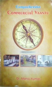 Comprehensive Commercial Vastu by Manoj Kumar  [AP]