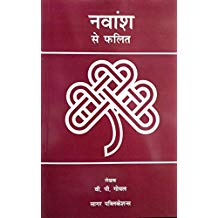 Navansh Se Phalit by V P Goel [BOOK IN HINDI] sagar publications astrology books