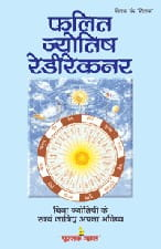 Phalit Jyotish Ready-reckoner (hindi)