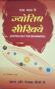 Jyotish seekhiye  [RP] [HINDI]