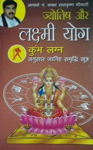 jyotish or laxmi yog