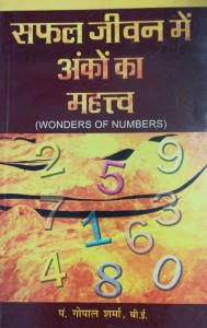 WONDERS OF NUMBERS BY Pt. GOPAL SHARMA (DP)
