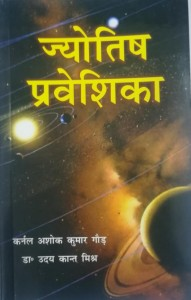 JYOTISH PRAVESHIKA [HINDI] BY ASHOK K.r (AP)