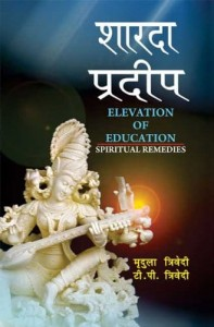 Sharada Pradeep: Elevation of Education [HINDI] (MLBD)