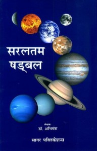 SARALTAM SHADBAL sagar publications astrology books