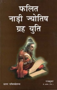 Phalit Nadi Jyotish Graha Yuti sagar publications astrology books
