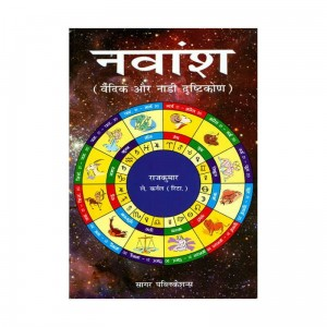 Navansh sagar publications astrology books
