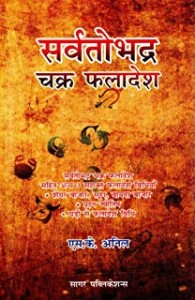 Sarvatobhadra Chakra Phaladesh sagar publications astrology books
