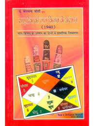 Samudrik ki Lal Kitab Ke Arman sagar publications astrology books