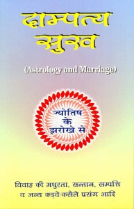 Dampatya Sukh by Dr  Sukhdev Chaturvedhi [RP]