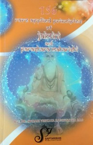136 rare Applied Principles Of Jaimini and Parashara Maharishi {SA}