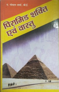 PYRAMID POWER EVAM VAASTU BY Pt. GOPAL SHARMA  (DP)