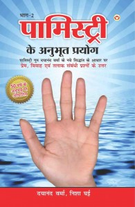 Palmistry Ke Anubhut Prayog by Dayanand Verma (Part 1)