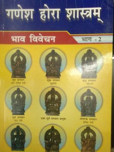 GANESH HORA SASTRAM VOL 1 & 2  (HINDI)