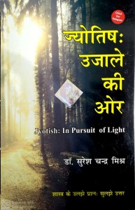Jyotish In Pursuit Of Light By Dr S. C Mishra