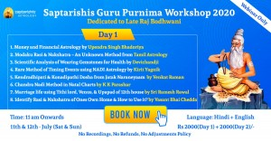 [RECORDED] Saptarishis Guru Purnima Workshop 2020 [DAY ONE] (1)