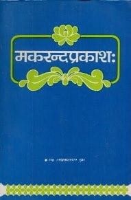 Makarand Prakash [Hindi] By Ach. Lashanlal Jha [CP]