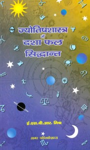 Jyotish Shastra Mein Dashaphal Siddhant  By B.R. Mishra sagar publications astrology books