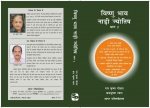 Vishnu Bhav Nadi Jyotish - Part 1&2 (BOOK IN HINDI) sagar publications astrology books