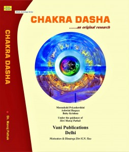 Chakra Dasa - By K N Rao Publications, Guide: Manoj Pathak