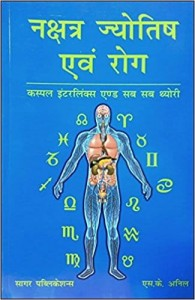 Nakshatra Jyotish Awam Rog Cuspal Interlinks And Sub Sub Theory [BOOK IN HINDI] by S K Anil  sagar publications astrology books