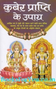 Kuber Prapti Ke Upaaye by C.M.Shrivastav [MP]