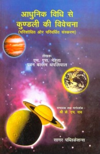 Aadhunik Vidhi Se Kundal Ki Vivechana By M S Mehta sagar publications astrology books
