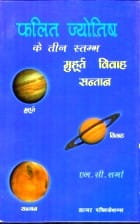 Phalit Jyotish Ke Teen Stambh By L C Sharma  [Hindi] [SP]