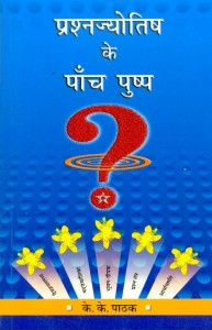 Prashana Jyotish ke Panch Pushpa