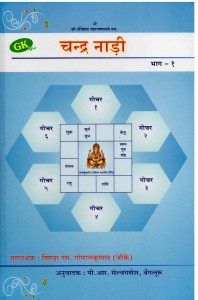 Chandra Naadi by S.Gopalakrishnan - Part:-1 (Hindi) [MiscP]