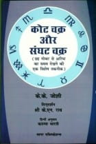 Kota Chakra Aur Sanghata Chakra [BOOK IN HINDI] sagar publications astrology books