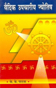 Vedic Upchariya Jyotish