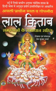 Lal kitab by prem kumar sharma